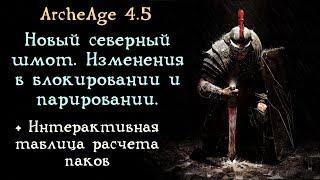 ArcheAge 4.5. Северный шмот - хороший, новый! Нерф блокирования и парирования?! + Таблица  паков
