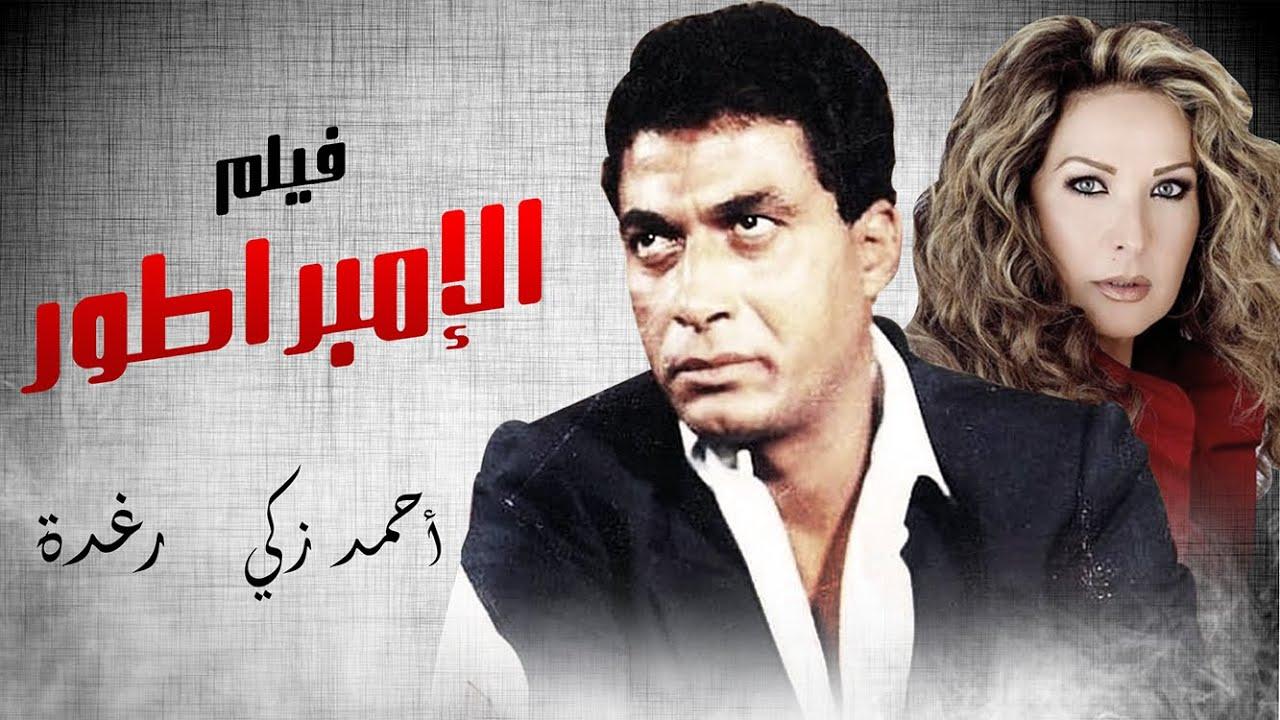 فيلم الإمبراطور | بطولة  احمد زكي - رغدة - محمود حميدة