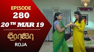 ROJA Serial Episode 280 20th mar 2019 Priyanka SibbuSuryan SunTV Serial Saregama TVS ...