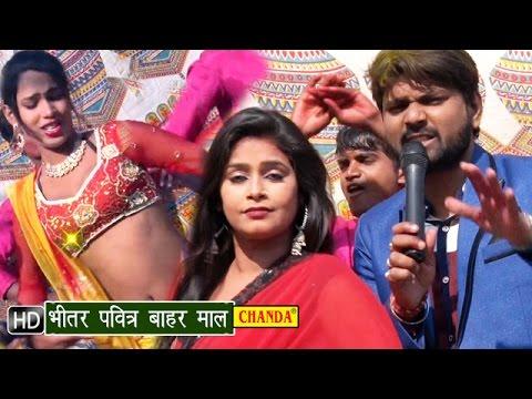 Bhitar Pavitar Bahar Maal || भीतर पवितर बाहर माल || Bhojpuri Hot Holi Songs