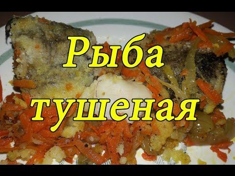 Как потушить рыбу в духовке с луком