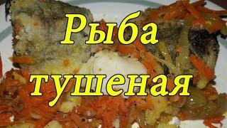 Тушеная рыба с морковью и луком.  Вкусняшка - пальчики оближешь. Fish stewed