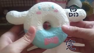自製大耳狗甜甜圈軟軟教學 /手作り シナモンのドーナツ スクイーズの作り方 /DIY Squishy Tutorial【晴雪手作】