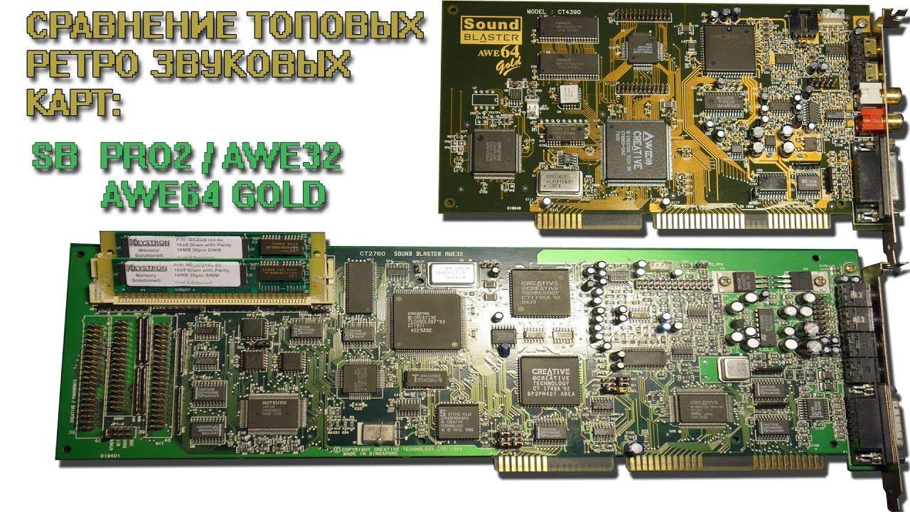 RETROSOUND: Compare Soundblaster Pro 2 / AWE32 / AWE64 Gold