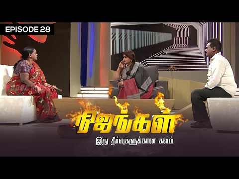 """ I left my Kids 28 Years before for an Illegal affair "" - நிஜங்கள் #28 