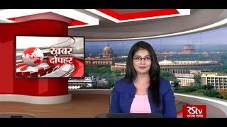 Hindi News Bulletin | हिंदी समाचार बुलेटिन – August 20, 2019 (1:30 pm)