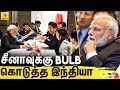 Last Minute - ல் Mass பண்ண India | India Opts Out Of RCEP: Axe On Chinese Imports, Trade Deal, China