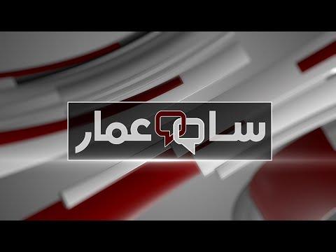 بين سام وعمار.. مستقبل الإسلام السياسي في المنطقة  - 23:21-2018 / 8 / 16