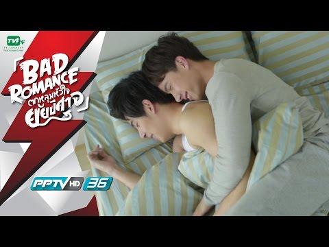 วิธีง้อสามีของน็อค - Bad Romance ตกหลุมหัวใจยัยปีศาจ EP.4 (1 ส.ค. 59)