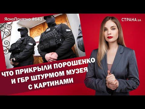 Что прикрыли Порошенко и ГБР штурмом музея с картинами | ЯсноПонятно #643 By Олеся Медведева