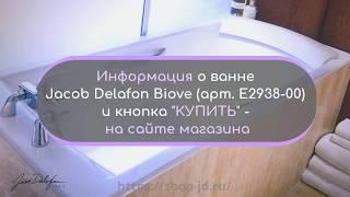 ванна Jacob Delafon Biove Biove 170x75