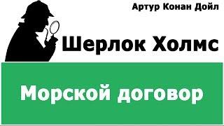 АРТУР КОНАН ДОЙЛ - ШЕРЛОК ХОЛМС (МОРСКОЙ ДОГОВОР)