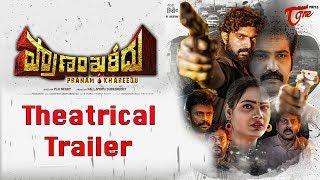 Telugu Movie Trailers 2019