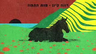 Rona Kenan - Mot Ha'Tapuz - רונה קינן - מות התפוז
