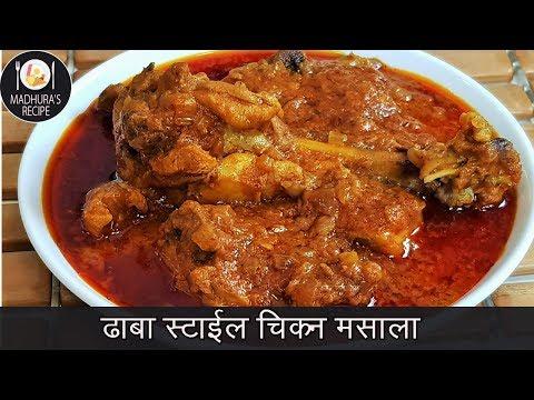 ढाबा स्टाईल चिकन मसाला  | How To Make Chicken Masala | Chicken Masala | MadhurasRecipe Ep - 404