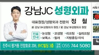진주 강남jc성형외과