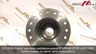 S15.0036 Корпус шестерен дифференциала STARKMEISTER (42101828). Видеообзор
