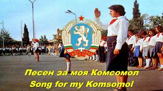 Песен за моя Комсомол - Song for my Komsomol (Bulgarian communist song)