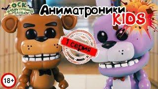 - Видеоблог ANIMATRONICS KIDS дети аниматроники знакомятся 1.1 ФНаФ