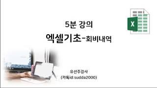 #엑셀시작-회비내역