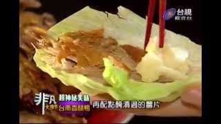 非凡大探索_超神秘美味_台南香酥鴨