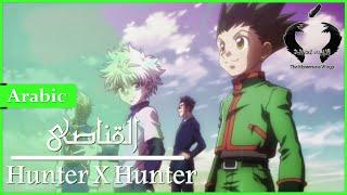 أغنية القناص الجديدة (Hunter X Hunter) النسخة العربية 2019 - الاجنحة الغامضة | The Mysterious Wings