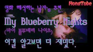 [영화를 더 재밌게 보는 법] my blueberry …