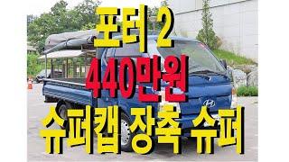 #659(중고차)포터2 슈퍼캡 장축 슈퍼