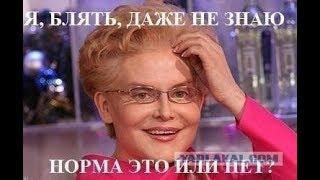 Разоблачение Елены Малышевой.Заниматься сексом пожилым людям?Это норма)0)))