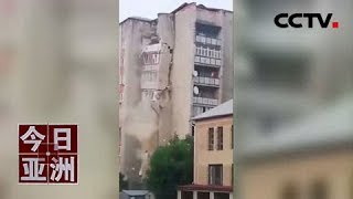 [今日亚洲]速览 事故!摩尔多瓦住宅楼倒塌 百余居民无家可归  CCTV中文国际