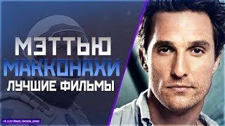 """""""МЭТТЬЮ МАККОНАХИ"""" Топ Лучших Фильмов"""