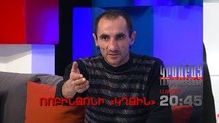 "Kisabac Lusamutner anons 17.01.18 Robinzoni ""Kghzin"""