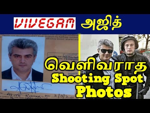 Vivegam Latest Update | Ajith Vivegam Shooting | Thala Viduthalai Official Song | Vivegam Trailer