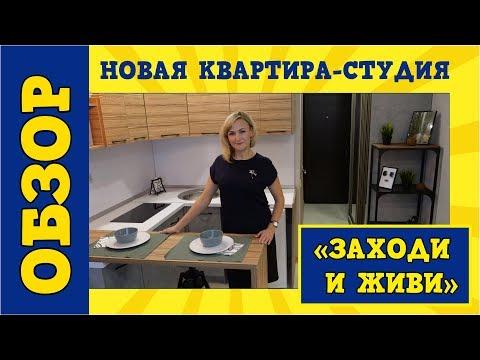 """Готовая квартира-студия с дизайнерской отделкой   Жилой район """"Гармония""""   9 км от Ставрополя"""