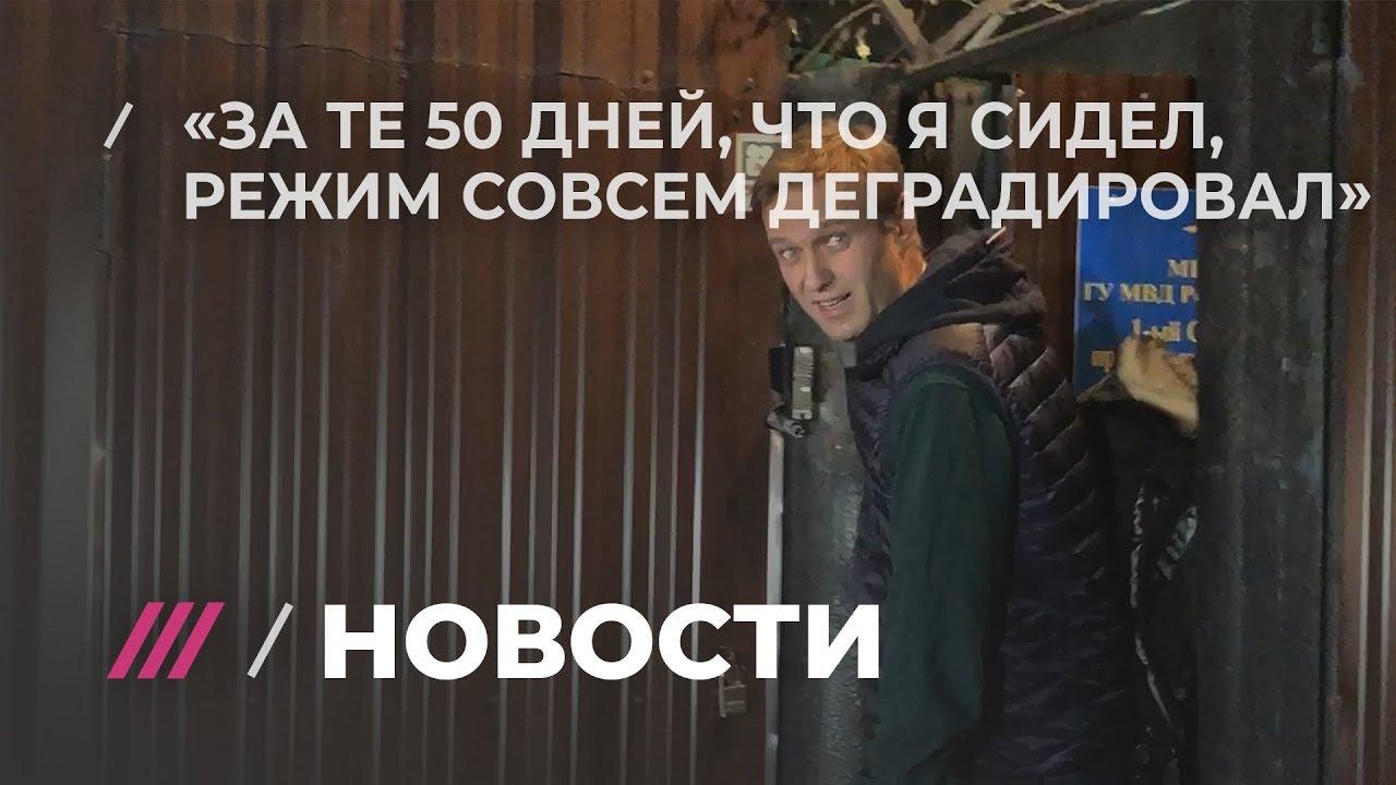 Первые слова Навального на свободе после 50 дней в спецприемнике