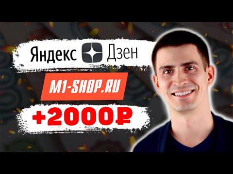 Как Я Легко Заработал 2000 Рублей на Яндекс Дзен. Заработок на Партнерках. Заработок в Интернете