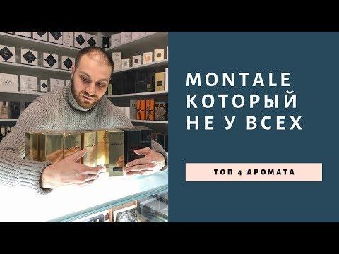 Топ 4 аромата от Montale в моей коллекции!