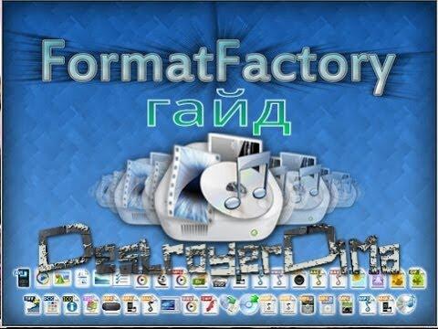 format factory отзывы
