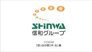 信和グループのラジオCMが1月1日より放送開始! http://www.shinwakense...