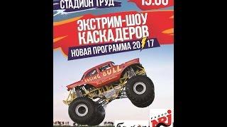 Экстрим-шоу каскадёров. Воронеж 2017 (12,13,14 мая)