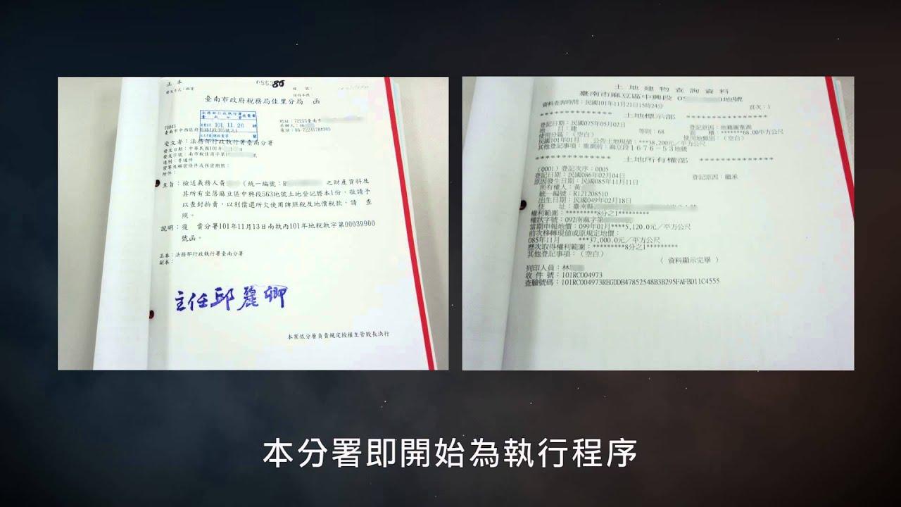 法務部行政執行署臺南分署 動產不動產拍賣 - YouTube