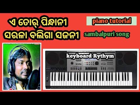 A tor pindhani sarla baliga sajani sambalpuri songs piano tutorial