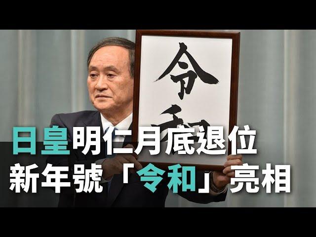 日皇明仁月底退位 新年號令和亮相【央廣國際新聞】