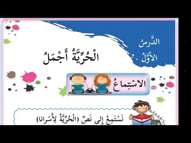 مفردات الدرس الأول للصف الثاني ( الحرية أجمل)