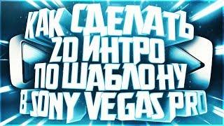 Как сделать 2D Интро по шаблону | Sony Vegas Pro |