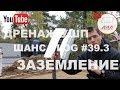 Стройка УШП: дренаж и заземление   Белоостров   Андрей Шанс VLOG #39.3