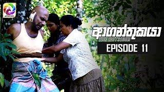 Aaganthukaya Episode 11  || ආගන්තුකයා  | සතියේ දිනවල රාත්රී  8.30 ට . . . Thumbnail