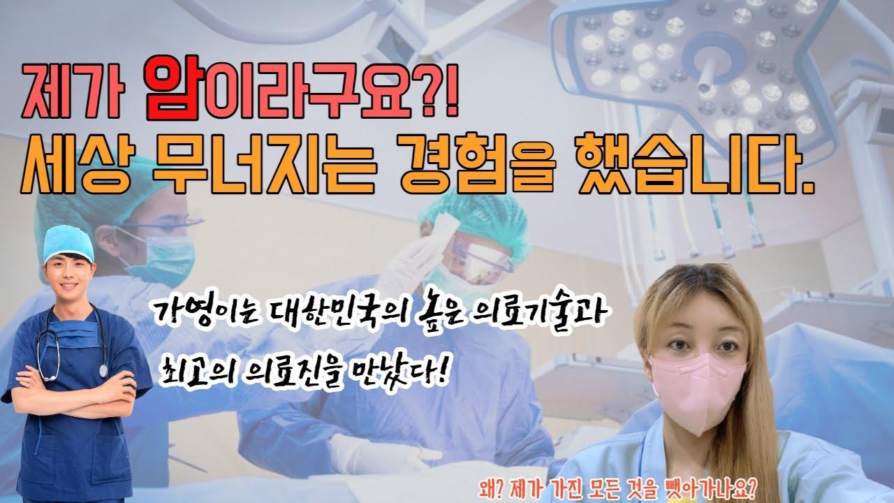 20대 어린나이에 암이라니.. 세상 무너지는 경험을 했습니다. 대한민국 의료기술과 최고의 의료진을 만난 가영이