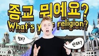 미국인에게 '종교가 뭐야?' 물어보면 안 되는 이유??