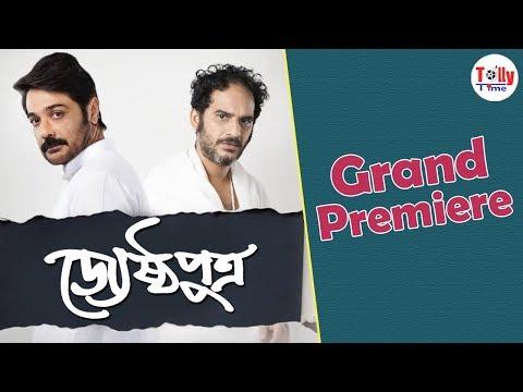 Jyeshthoputro (জ্যেষ্ঠপুত্র) | Grand Premiere | Prosenjit | Ritwick | Kaushik Ganguly
